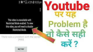 This Video is unavailable whith Restricted mode enable or Disable  kaise sahi kare