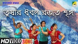 Tushar Dhabal Rajat Shringa   Bengali Patriotic Song   Calcutta Choir