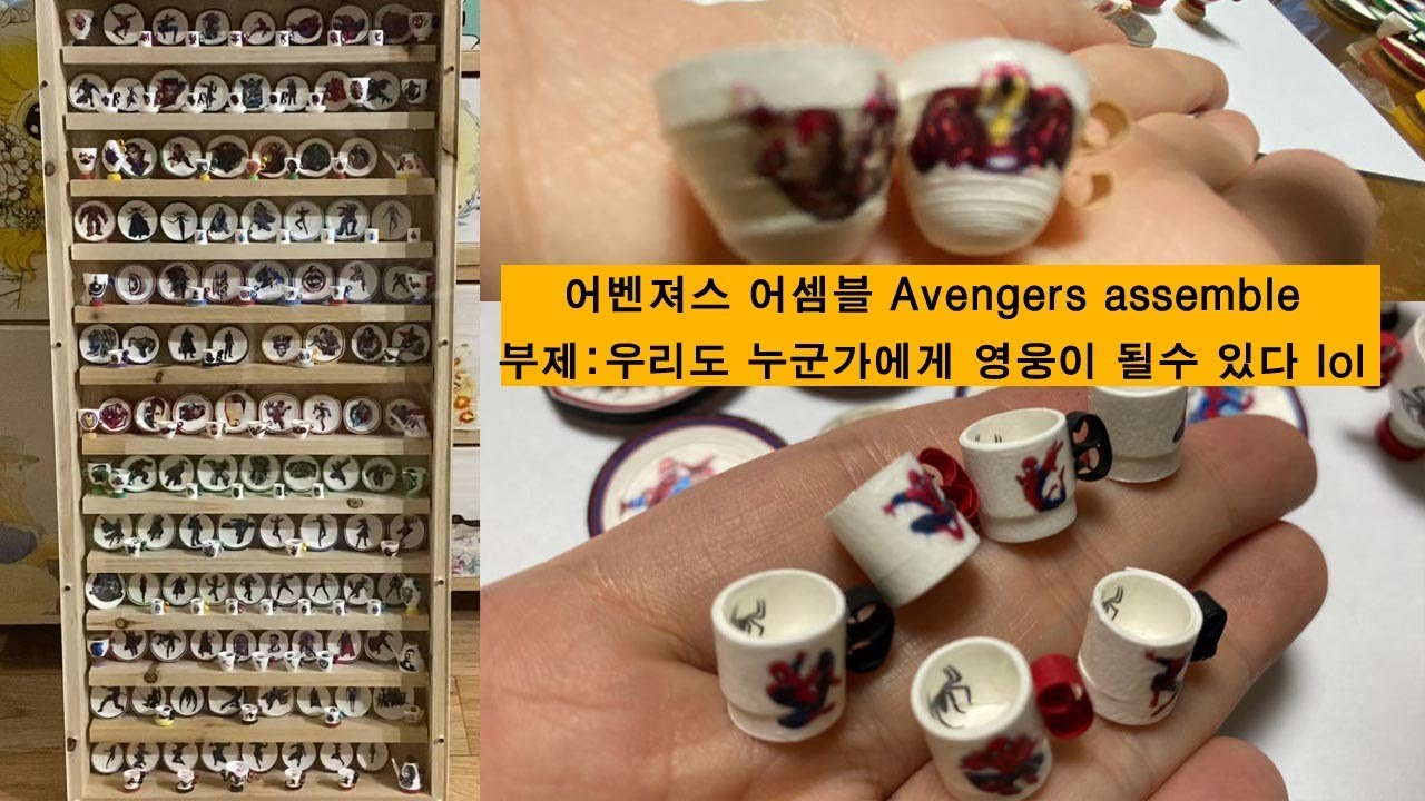 어벤져스 어셈블 Avengers assemble 부제 : 우리도 누군가에게 영웅이 될수 있다.
