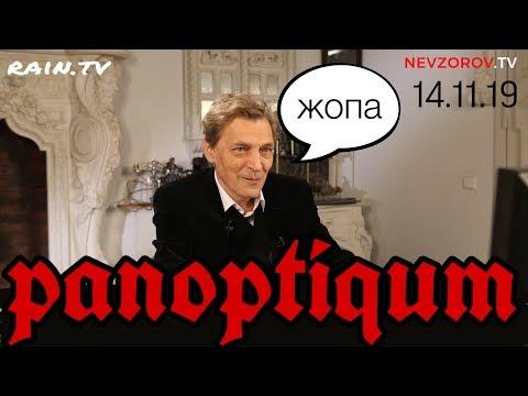 Невзоров и Уткин в самом веселом выпуске программы « Паноптикум» на Дожде. 14.11.2019