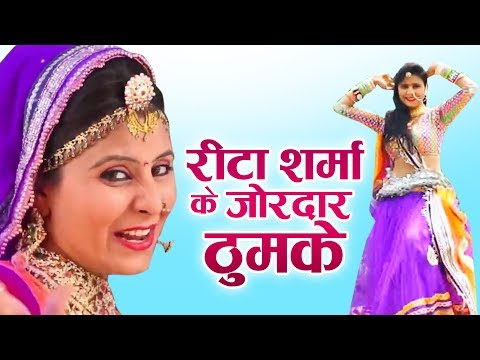 Rajasthani New Dance 2019 || रीटा शर्मा के जोरदार ठुमके || Rajasthani DJ Song 2019 || HD Video