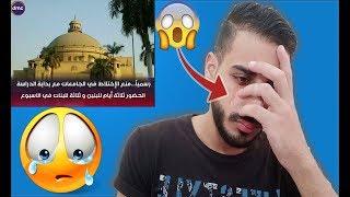 انهيار شاب مصري بعد قرار منع الاختلاط في الجامعات | Bedo Saad