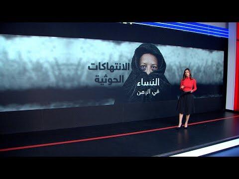 الانتهاكات الحوثية بحق النساء في اليمن  - 20:54-2019 / 1 / 17