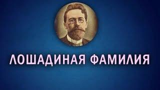 А. П. Чехов - Лошадиная фамилия (Читает Игорь Козлов)