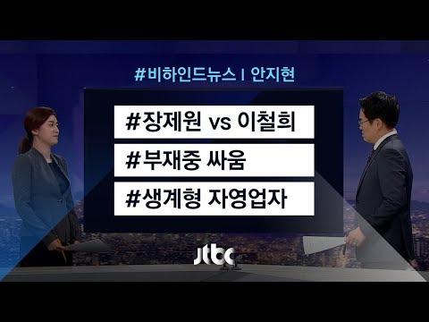 [비하인드 뉴스] 부재중 싸움 / 생계형 자영업자