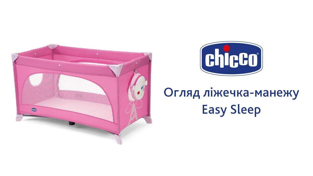 Кровать-манеж Chicco Open World Baby World - YouTube