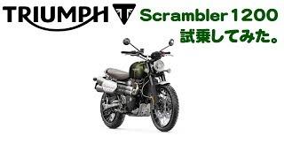 トライアンフ スクランブラー1200に試乗してみた。Triumph Scrambler1200XE Test Ride
