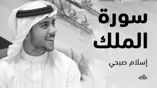 سورة الملك بصوت الشيخ القارئ اسلام صبحي
