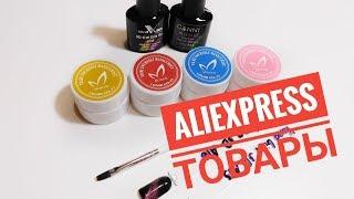 Обзор товаров с сайта Aliexpress / Гель-лак Vena Lisa 3D Cat eye, гель-краска Monasi