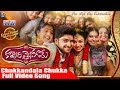 Chakkandala Chukka Full Video Song | Kalyana Vaibhogame Telugu Movie | Naga Shaurya | Malavika Nair