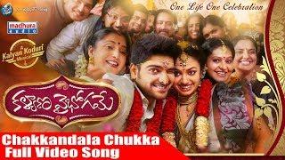 Chakkandala Chukka Full Video Song | Kalyana Vaibhogame Telugu Movie | Naga Shaurya | Malavika Nair