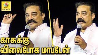 கமல் ஆவேச பேச்சு : Kamal Inspiring Speech about his Politics   Latest News