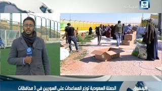 مراسل الإخبارية: حملة نصرة سوريا تواصل اليوم توزيع المساعدات الشتوية على أكثر من 3 آلاف نازح