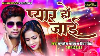 #Bhojpuri Love Song 2019 | प्यार हो जाई | Kamlesh Yadav 2019 Pyar Ho Jayi New Bhojpuri Song