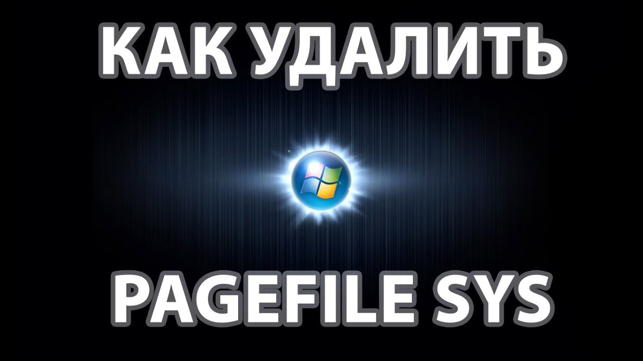 Pagefile sys — Как удалить или перенести файл - YouTube
