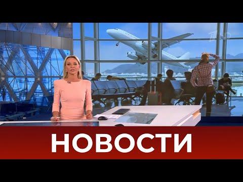 Выпуск новостей в 18:00 от 14.04.2021