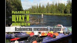 Ловля щуки и лосося сплавом. Особенности пенсионной рыбалки