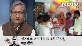 Ravish Ki Report, May 20, 2019 | Godse\'s Birth Anniversary Celebrated In Surat And Meerut