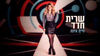 שרית חדד - היית איתה (קליפ) - Sarit Hadad
