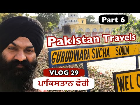 Pakistan Travels PART 6 | VLOG 29 - Bhai Gagandeep Singh (Sri Ganga Nagar Wale)