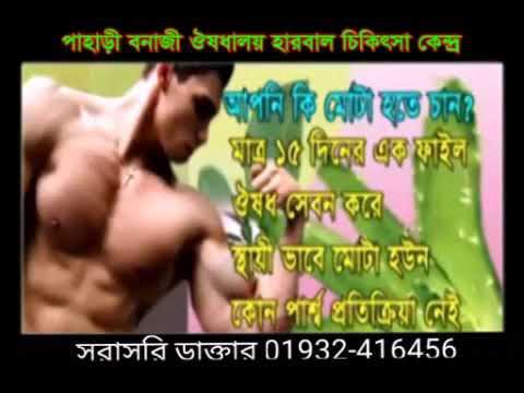কলিকাতা হারবাল 01932416456 thumbnail