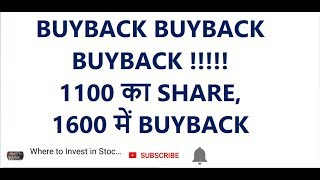 BUYBACK, SHARE BUYBACK ||1100 का SHARE 1600 में BUYBACK || DEBT FREE SHARE