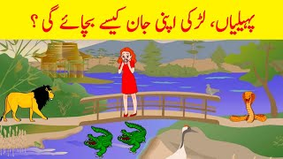 7 Riddles To Test Your Logic | Riddles And Brain Teasers With Answers | Urdu Riddles | The Truth