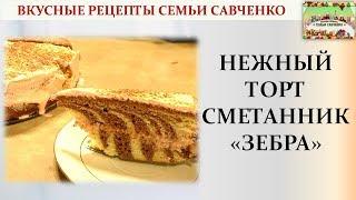 Нежный сметанный торт Зебра. Просто! Рецепты семьи Савченко. Zebra cake