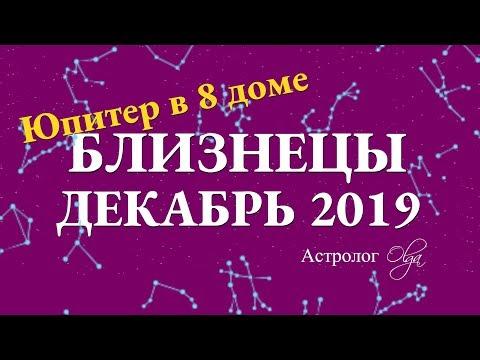 БЛИЗНЕЦЫ гороскоп на ДЕКАБРЬ 2019. Астролог Olga