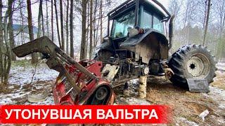 Спасение утонувшего трактора Вальтра T191 , расчистка  ЛЭП от растительности мульчером, ротоватором