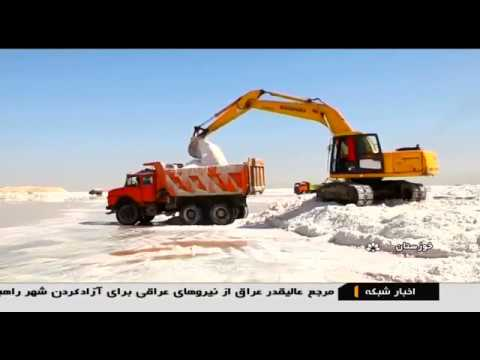 Iran Sea Salt production report, Khuzestan province گزارشي ا