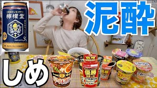 【MUKBANG】 A Drunk Mukbang Girl Eats All The Cup Noodles That She Want!! [CC Available]