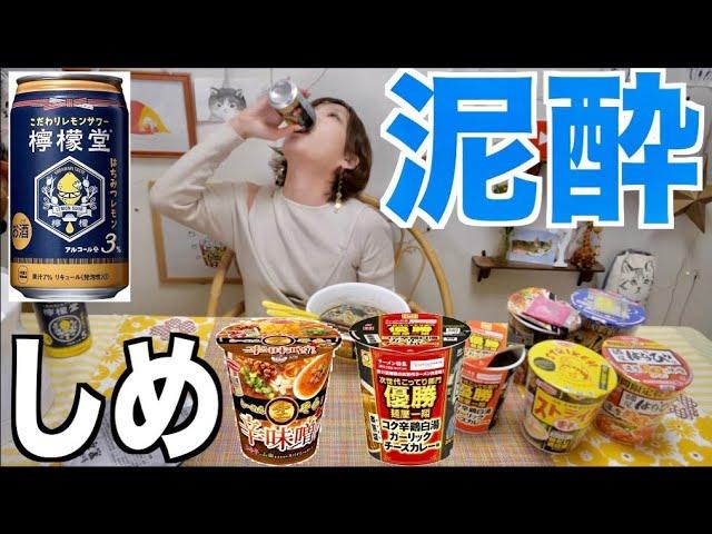 【大食い女が】泥酔でしめに食べたいカップラーメン全部食べる【木下ゆうか】
