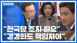 """""""한국당, 정상 통화 유출 사과·조치 취해야"""" vs """"외교부도 책임"""" / YTN"""