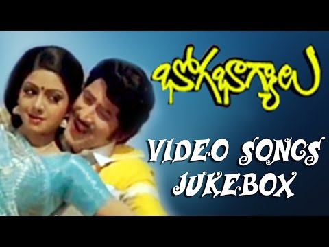 Bhoga Bhagyalu Movie  Video Song Jukebox || Krishna, Sridevi, Gummadi, Mohan Babu