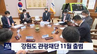 [단신] 강원도 관광재단 11월 출범 200925