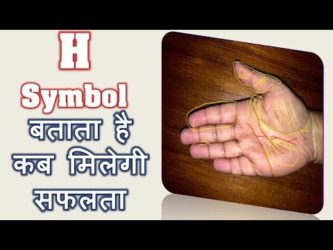 Palmistry in Hindi | Palm reading | H indication in palmistry | How H formation affect  in palmistry