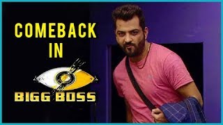 Bigg Boss 10 Contestant Manu Punjabi To ENTER Bigg Boss 11 This Week
