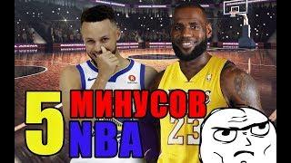 5 ВЕЩЕЙ, КОТОРЫЕ БЕСЯТ В NBA!