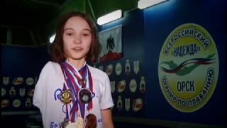 Орчанка выиграла всероссийский грант «Заправляем в спорте»