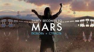 30 Seconds To Mars - LOVE+LUST Российский тур 2015