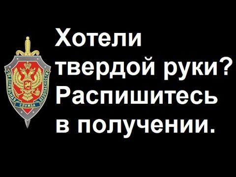 Путин прокачивает ФСБ.