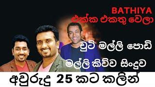 Api Nodanna Live Podi Malli with Bathiya Thumbnail