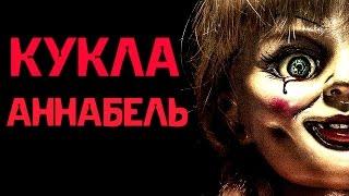 """КУКЛА """"АННАБЕЛЬ"""" - РЕАЛЬНАЯ И УЖАСНАЯ ИСТОРИЯ"""