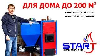 ПЕЛЛЕТНЫЙ КОТЕЛ для частного дома: функции котла СТАРТ-20-GR, отопление без газа