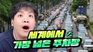 서울은 왜 이렇게 차가 막힐까요