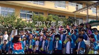 和光小学校のいちょうまつり。2017年の踊りの様子を簡単にまとめま...