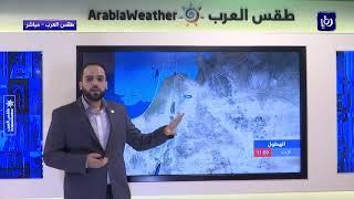 النشرة الجوية الأردنية من رؤيا 5-1-2019