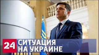 Смотреть видео Ситуация на Украине перед 9 мая: мнения экспертов - Россия 24 онлайн