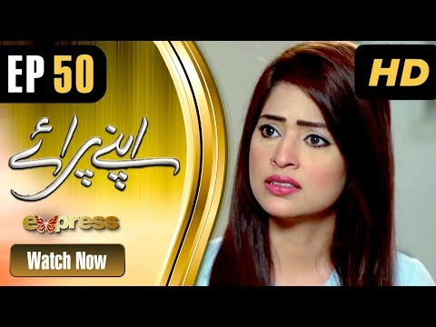 Drama | Apnay Paraye - Episode 50 | Express Entertainment Dramas | Hiba Ali, Babar Khan, Shaheen